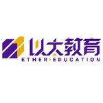 广州以太教育科技有限责任公司