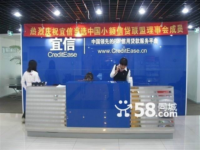 {宜信普惠信息咨询(北京)有限公司 } 公司照片
