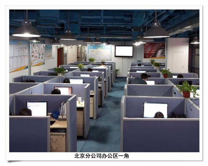 {北京京东世纪贸易有限公司 } 公司照片