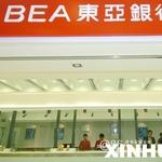 東亞銀行辦公環境