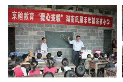 北京京翰教育办公环境-20150601