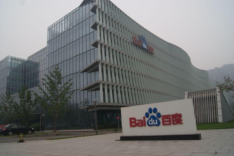 {百度在线网络技术(北京)有限公司 } 公司照片