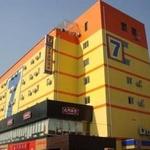 7天连锁酒店眉山东站杭州北路店办公环境