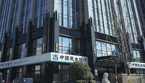 其它中国民生银行办公环境-20170208