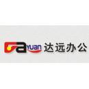 广州市达远办公设备有限公司logo