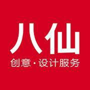 杭州八仙广告有限公司logo