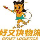 广东好又快物流有限公司logo