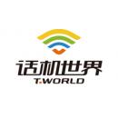话机世界logo