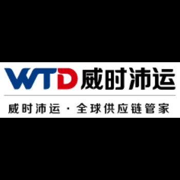 广州威时沛运集团有限公司logo