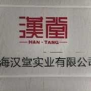 上海汉堂实业有限公司logo
