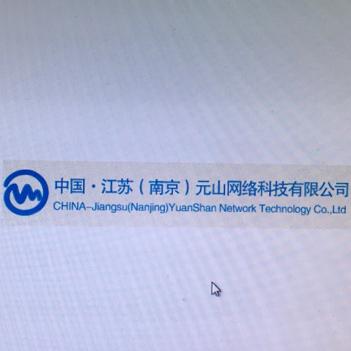 南京元山网络科技有限公司logo