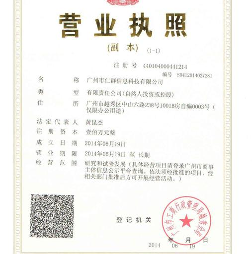 广州市仁群信息科技有限公司logo