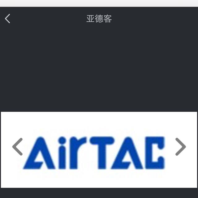 亚德客(中国)有限公司logo