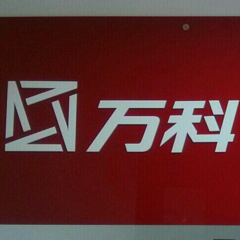 江苏苏南万科物业服务有限公司logo