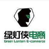 南京绿灯侠电子商务有限公司logo