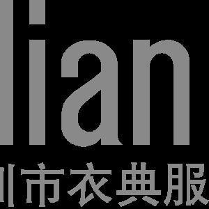 深圳市衣典服饰设计有限公司logo