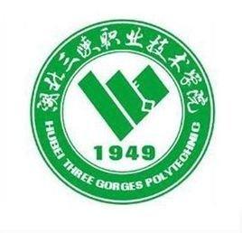 湖北三峡职业技术学院logo