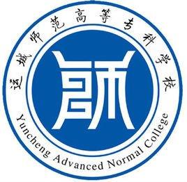 运城师范高等专科学校logo