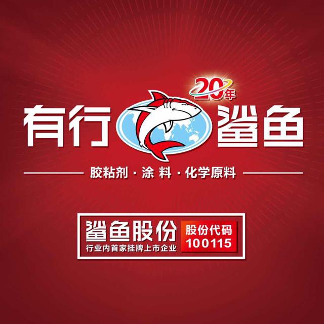 有行鲨鱼(上海)科技股份有限公司logo