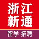 浙江新通留学有限公司天津办事处logo