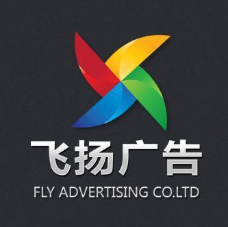 北京飞扬广告有限公司logo