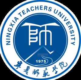 宁夏师范学院logo