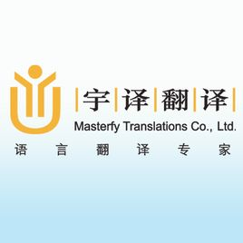 上海宇译翻译有限公司logo