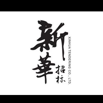 新华招标有限公司logo