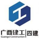 广西建工集团第四建筑工程有限责任公司崇左分公司logo