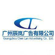 广州辰岚广告有限公司logo