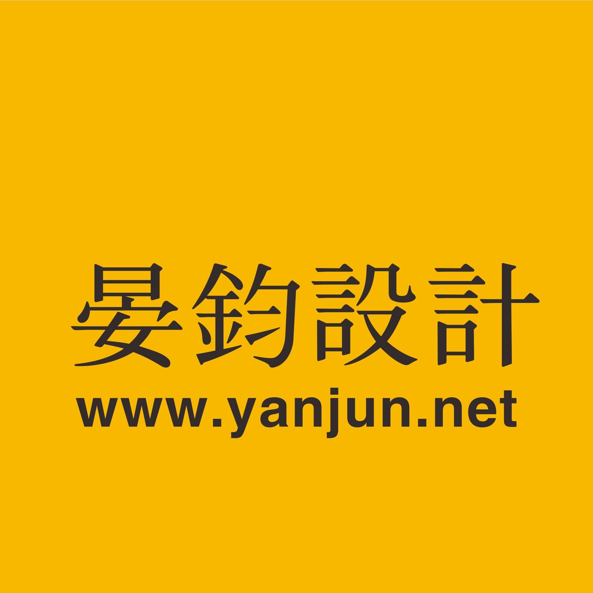 石家庄市晏钧设计有限公司logo
