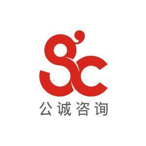公诚管理咨询有限公司第五分公司logo