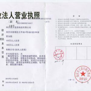 南京麦火信息科技有限公司logo