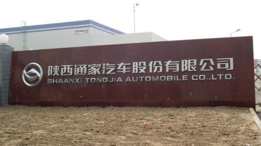 陕西通家汽车股份有限公司logo