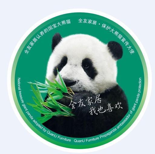 全友家私有限公司logo