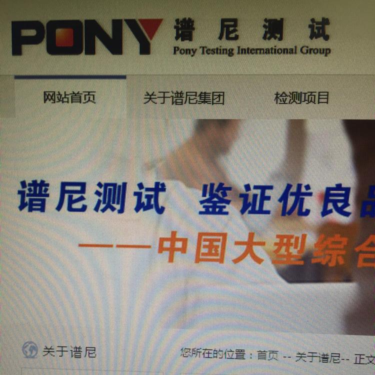 上海谱尼logo