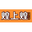 江西煌上煌集团食品股份有限公司logo