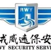 中安保安服務有限公司logo