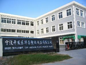 宁波日虹压铸有限公司logo