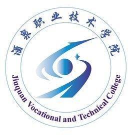 甘肃省酒泉市职业技术学院logo