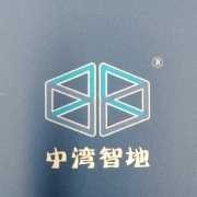 中湾智地物业管理logo
