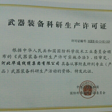 河北华通化学有限公司logo