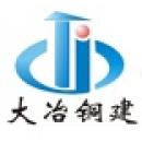 大冶铜建logo