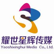耀世星辉传媒有限公司logo