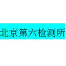 北京市质量工程第六检测所logo