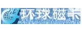 环球磁卡logo