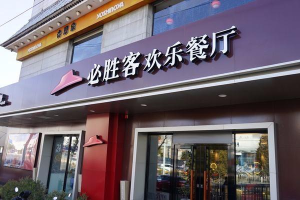 {上海必胜客有限公司 } 公司照片