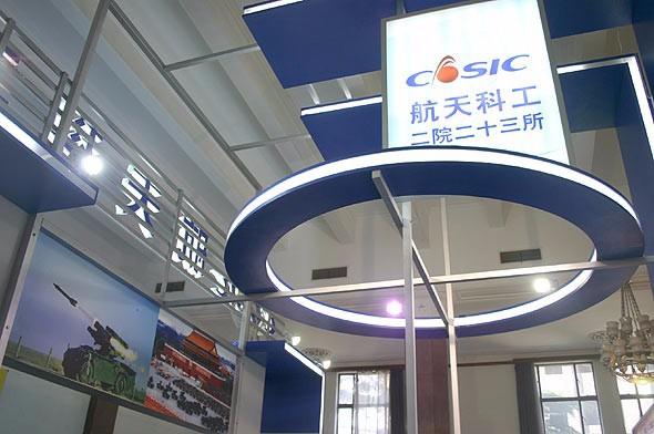 中国航天科工招聘_【中国航天二院23所招聘|待遇|面试|怎么样】-看准网