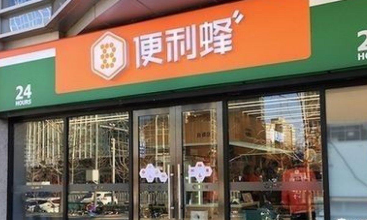 {北京自由蜂电子商务有限公司 } 公司照片