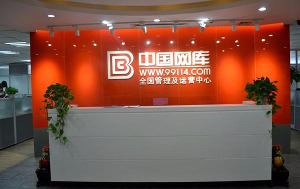 {北京网库信息技术股份有限公司 } 公司照片